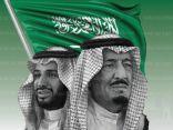 السعودية.. هي لنا دار